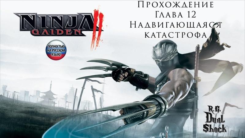 Ninja Gaiden 2 Русская озвучка прохождение Глава 12 Надвигающаяся катастрофа