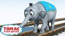 Слон Томас - день рождения Томаса Ещё больше эпизодов Детские мультики
