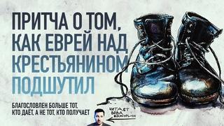 Притча о богатом юноше и ботинках бедного крестьянина