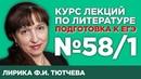 Лирика Ф.И. Тютчева (содержательный анализ)   Лекция №58.1