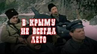 В Крыму не всегда лето 1987