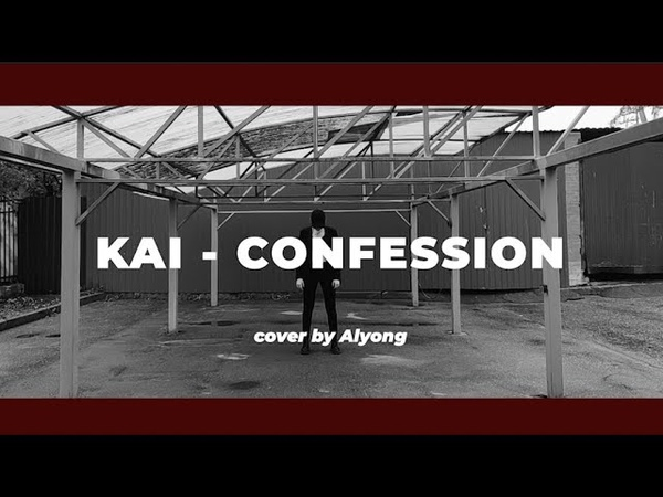 EXO Kai 카이 엑소 CONFESSION Dance cover by Alyong VAST force