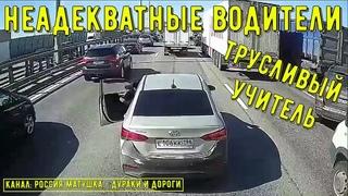 Неадекватные водители и хамы на дороге #416! Подборка на видеорегистратор!