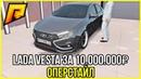 LADA VESTA ОПЕР СТАЙЛ за 10.000.000₽ - RADMIR CRMP