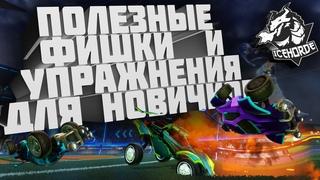 Rocket League | Полезные фишки и упражнения для новичков от IceHorde