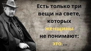 Гилберт Кит Честертон. Мудрые мысли английского философа.