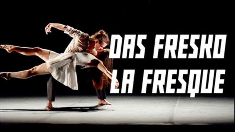 Анжелен Прельжокаж балет Фреска Angelin Preljocaj El fresco 2017