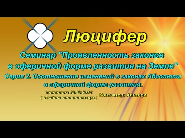 Ченнелинг Люцифер Семинар Проявленность законов в сферичной форме развития на Земле 15 09 2014