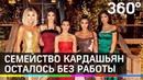Культовое тв-шоу Ким Кардашьян закрыто! Америка не может прокормить свою самую популярную женщину
