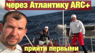 Cross Atlantic ARC+  on Amel 55 Zarya