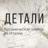 Салон ДЕТАЛИ  |  Плитка из Италии в Минске