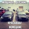 BMW & Mersedes & Audi