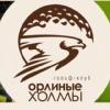 """Гольф клуб """"Орлиные холмы"""". г. Красноярск"""