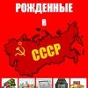 Рожденные в СССР/90-е