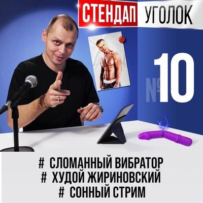 Виктор Комаров, Москва