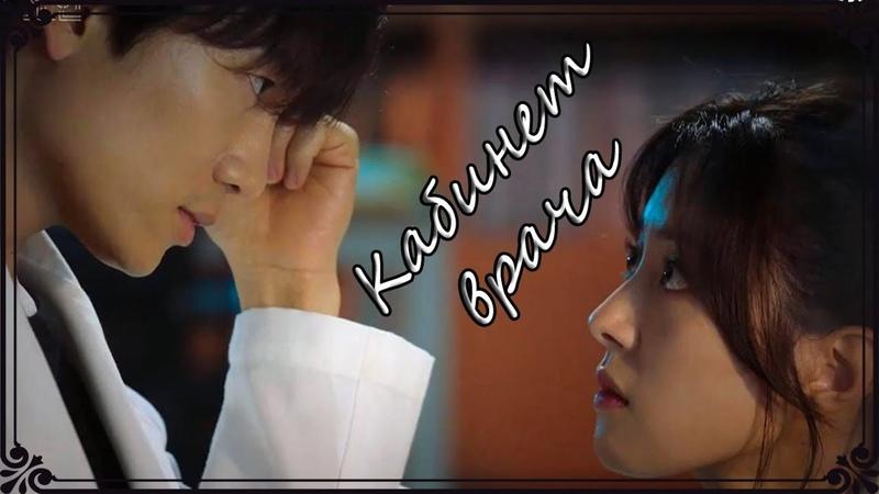 ✴Доктор Ё Хан Кабинет врача✴ The Doctor's Room Pain Doctor Cha Yo Han клип