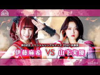 Maki Ito vs. Miyu Yamashita Tokyo Joshi Pro 21
