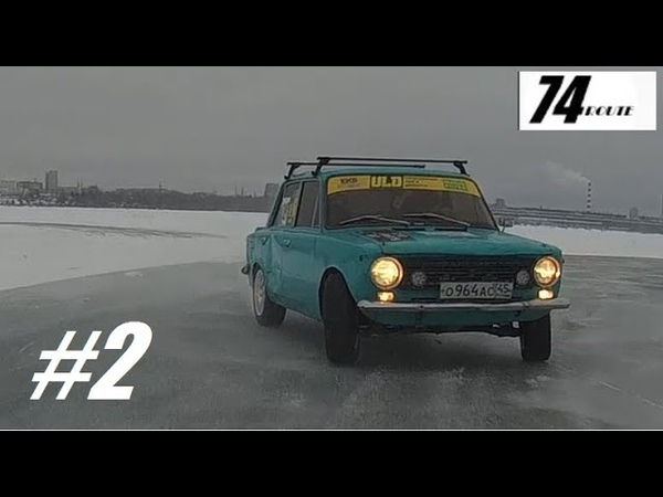 ULD 2020 1 этап Ледовый автодром КУБА Копейские разгильдяи штурмуют тумбу