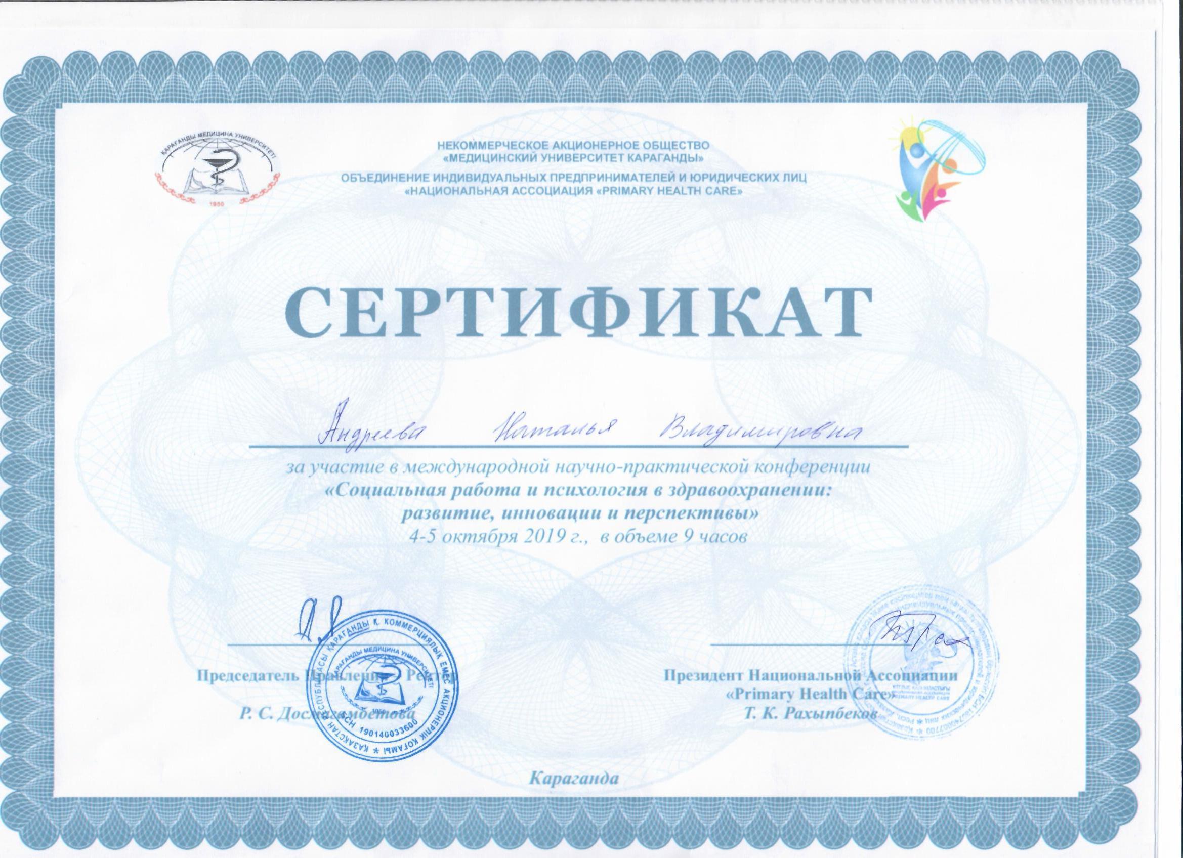 Сертификат психолога Натальи Андреевой