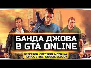 СТРИМ БЕЗУМИЯ И УГАРА! ● Джов и Банда в GTA Online! ● Байкеры против РПГ!