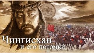Чингисхан и его потомки. Час истины