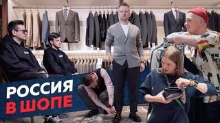 Кто и как зарабатывает на шмотках в России / Редакция