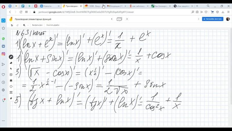 11 кл Производные элементарных функций ч 1
