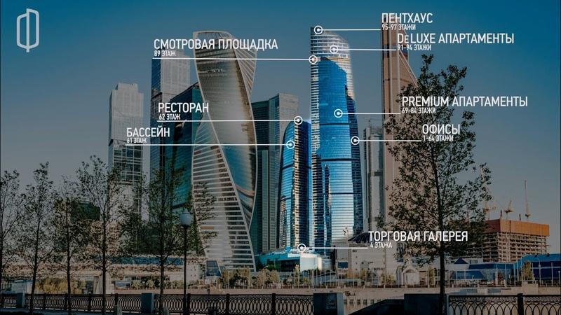 Башня Федерация устройство небоскрёба