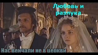 "Елена Камбурова Любовь и разлука (из к/ф ""Нас венчали не в церкви"")"