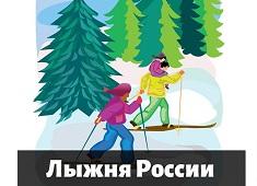 """Стала известна дата проведения """"Лыжни России"""""""