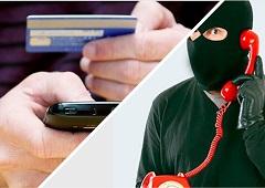 Будьте бдительны, когда звонят мошенники