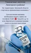 В регионе началась массовая вакцинация от COVID-19
