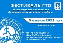Трудовые коллективы зовут на «ГТО»