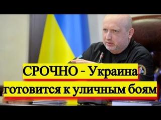 СРОЧНО - Киев заявил о подготовке к уличным боям - Новости