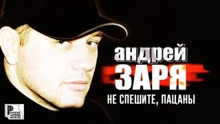 Андрей Заря - Не спешите, пацаны (Альбом 2003) | Русский шансон