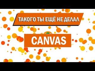 Анимация отскока рандомных частиц от стенок canvas.   CANVAS HTML5