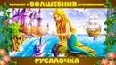 ☀️ Русалочка - Андерсен💥Популярные мультики для детей 💥Лучшие коллекции сказок