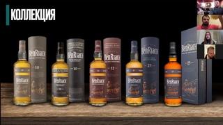 Онлайн дегустация виски BenRiach с бренд-амбассадором Инной Сибгатуллиной.