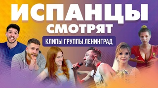 Испанцы смотрят клипы группы Ленинград