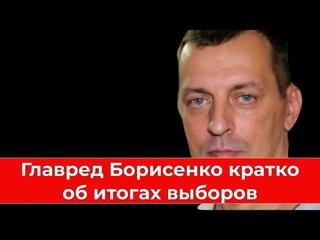 Главред Борисенко кратко об итогах выбoрoв