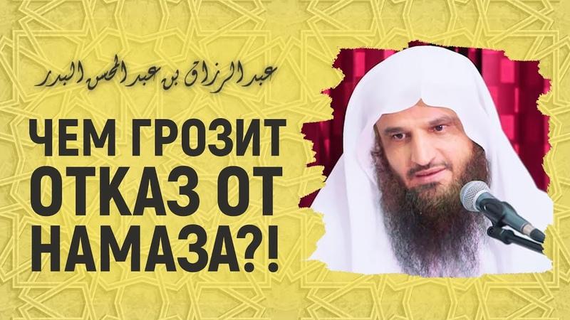 Опасность отказа от обязательной молитвы Шейх Абдурраззак аль Бадр