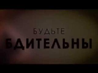 Антитеррор. Социальный ролик «Будьте бдительны!»