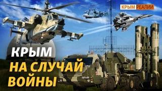 Стало известно, где новые военные базы в Крыму   Крым.Реалии ТВ
