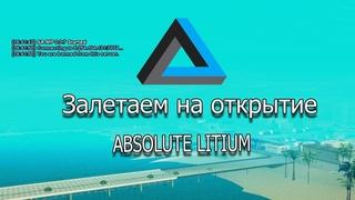 Открытие Absolute Литиум   Первопроходцы