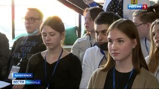 В Архангельске завершился 14-й городской форум «Молодёжь в действии»