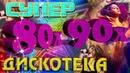 ДИСКОТЕКА 80 х 90 х ✰ супердискотека 80 90х ✰ Избранные песни от 80 х до 90 х годов ✰69