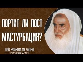 Шейх Мухаммад Ибн Салих аль-Усеймин. Портит ли мастурбация пост во время Рамадана и обычных месяцев?