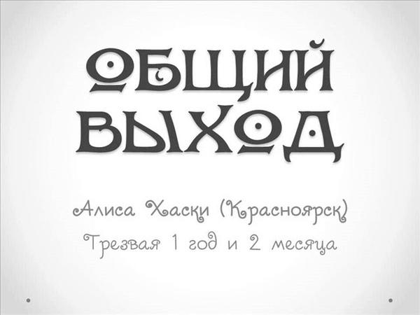Общий выход Алкоголичка Алиса Хаски Красноярск Трезвая 1 год и 2 месяца