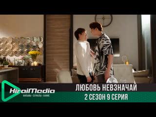 [KiraiMedia] Любовь невзначай 2: Шанс полюбить   Love By Chance 2: Chance to Love   9 серия (русская озвучка)