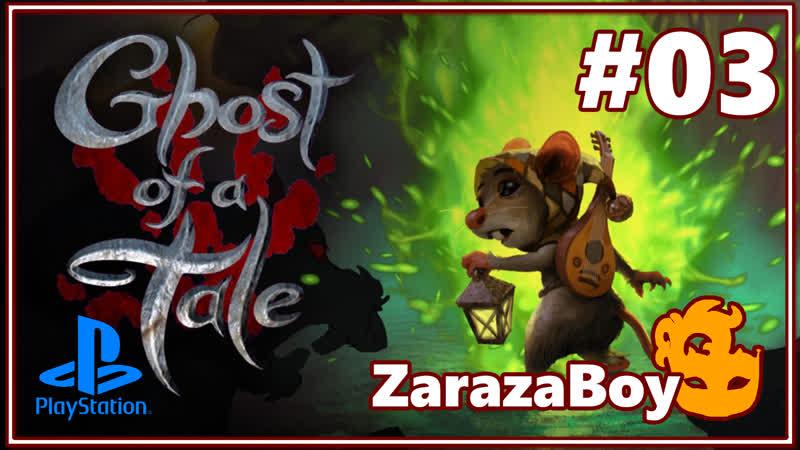 Мыш кродеться Ghost of a Tale PS4 PRO 03